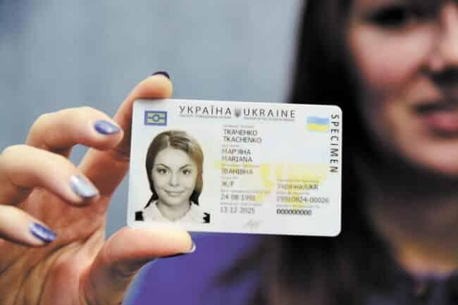 украинский пасспорт ID