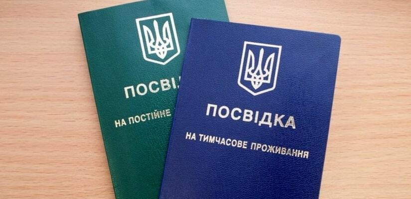 вид на жительство в Украине от прописка.com.ua, фото